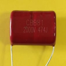 CBB-81 0,47mkf - 2000v (± 5%) Полипропиленовые