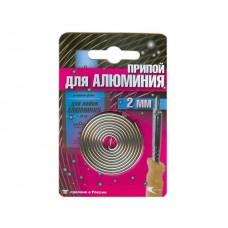 Припой для Алюминия цинковый низкотемп. ф2,0мм блистер