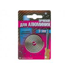 Припой для Алюминия цинковый низкотемп. ф3,0мм блистер